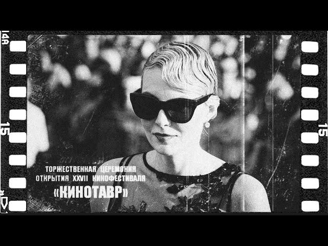 Кинотавр 2020 — открытый российский кинофестиваль на