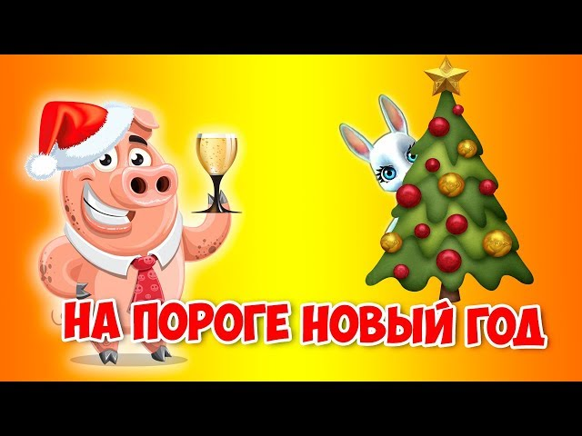 Стихи про Новый год Свиньи
