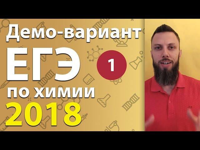 Демоверсия ЕГЭ по химии 2020 года от ФИПИ