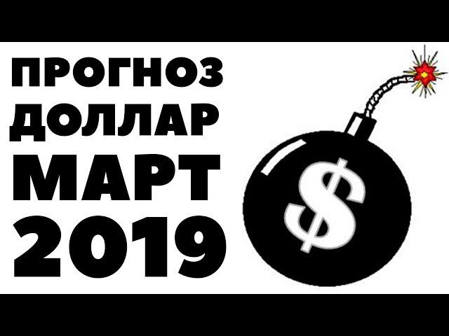 Курс доллара на сегодня, 28 февраля 2020: каким будет курс доллара в марте — Новости
