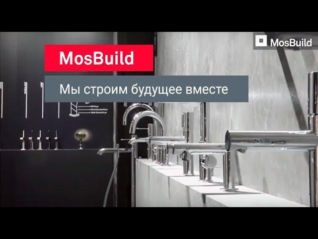 MosBuild — О выставке MosBuild 2020