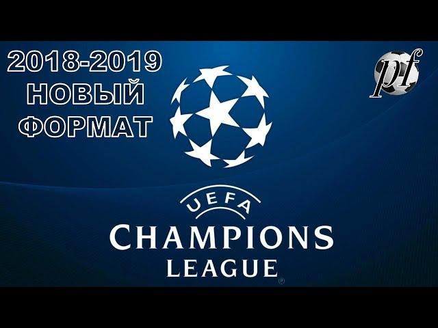Лига чемпионов футбол 2018