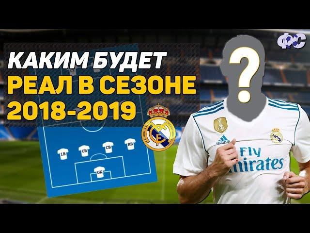 Состав ФК Реал Мадрид на сезон 2018-2020: Королевский отряд