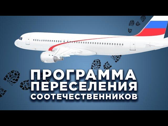 Государственная программа переселения соотечественников в Россию 2020 — официальный сайт