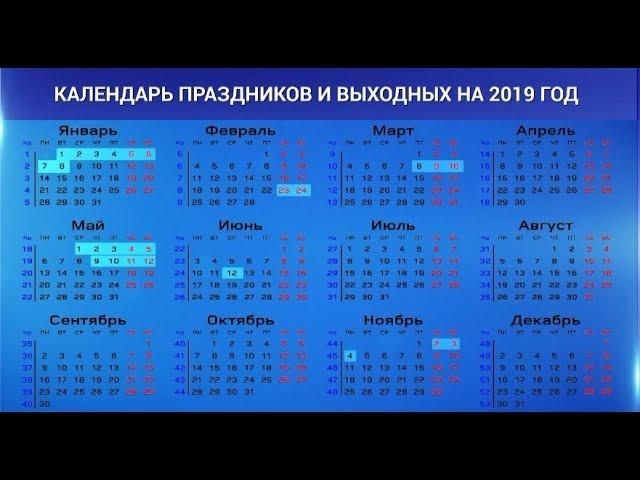 Праздничные и выходные дни в мае 2020 года в России