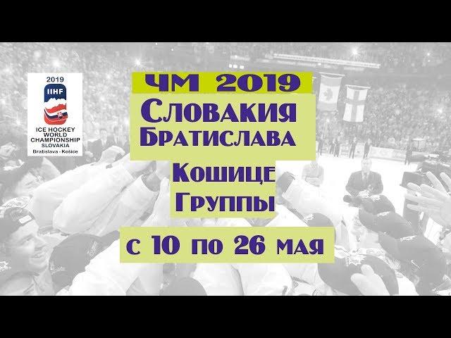 Расписание матчей чемпионат мира по хоккею 2019