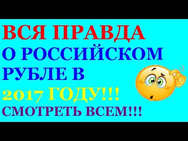Дефолт России произойдет после 2019 года — мнение экспертов — Daily Хайп