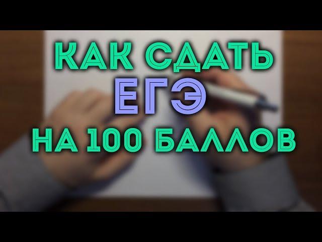 Онлайн тест ЕГЭ по русскому языку по правилам 2020 года