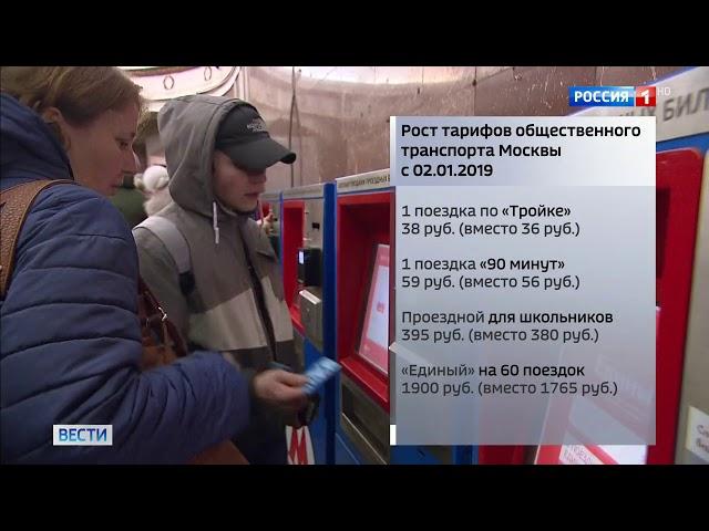 Стоимость проезда в метро с 1 января 2020 года изменится — 1RRE — Информационный портал России