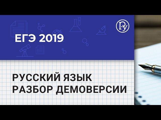 ЕГЭ по русскому языку — разборы заданий, тесты и справочники