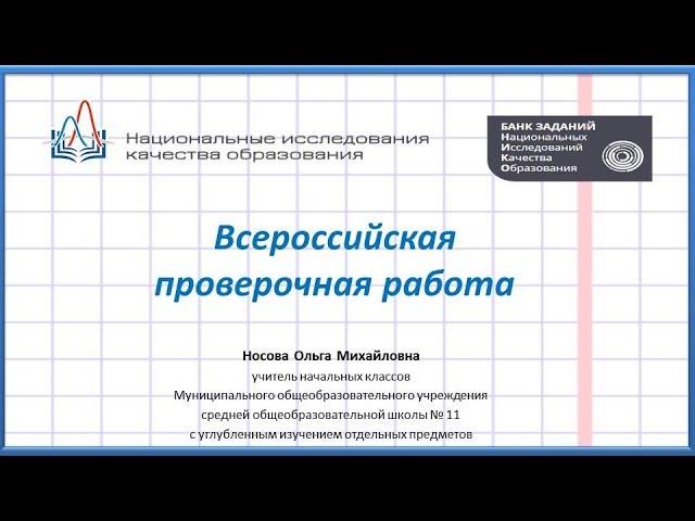 ВПР 2020 4 класс образцы задания ответы