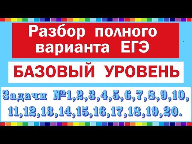 Демоверсия ЕГЭ по математике 2020 г