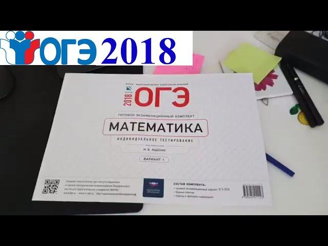 Демоверсия ОГЭ по математике 2019 год (ГИА 9 класс)