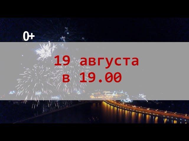 День города Чебоксары 2020