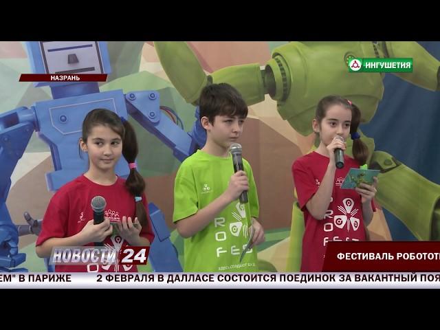 Робофест-Владимир 2020