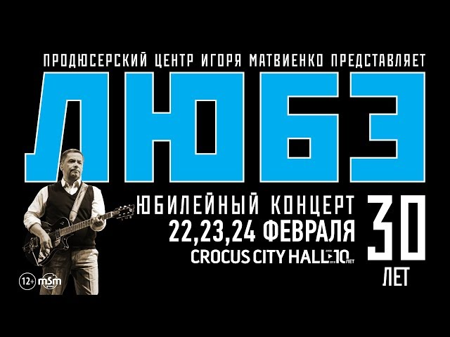 Любэ концерт 2020