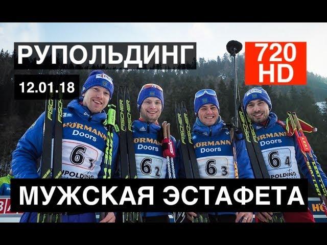 Биатлон, эстафета, мужчины, результаты: второе золото у россиян за день! (ВИДЕО) — Новости