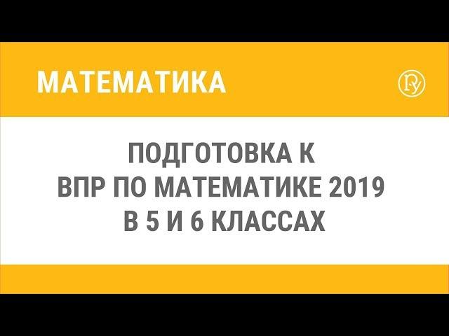 Демоверсия ВПР 5 класс 2019 г