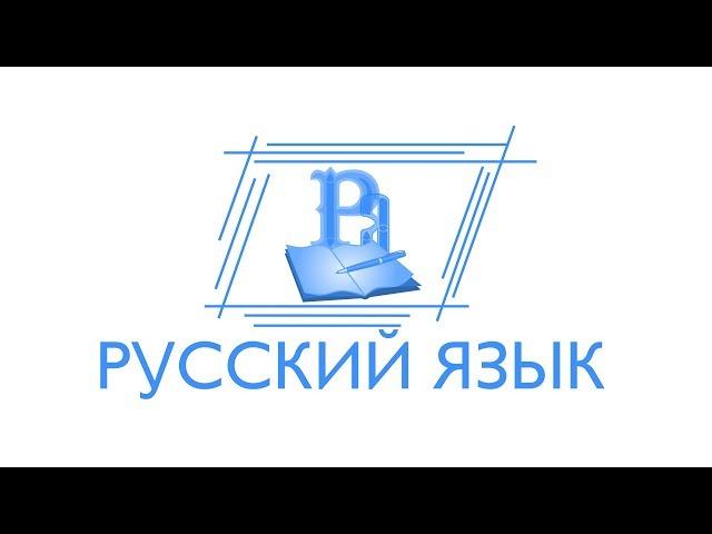 Демоверсия ЕГЭ 2019 по русскому языку с ответами от ФИПИ