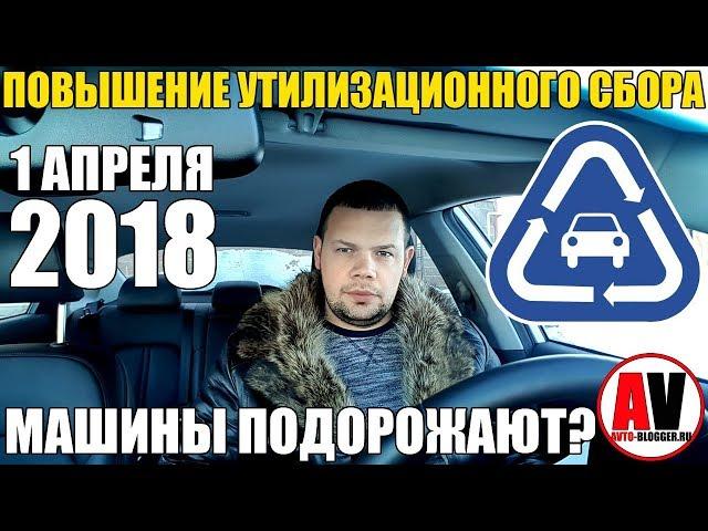 Утилизационный сбор на автомобиль в 2019 г