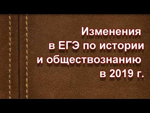Кодификатор ЕГЭ по истории 2020