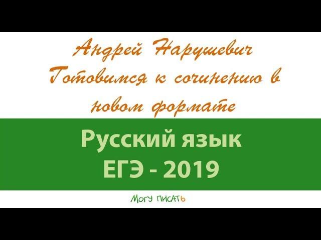 Демоверсия ЕГЭ русский язык 2020 ФИПИ
