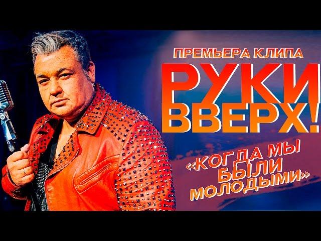 Концерт — Руки Вверх 22 — в Новосибирске 11 апреля 2020 — купить билеты, цены