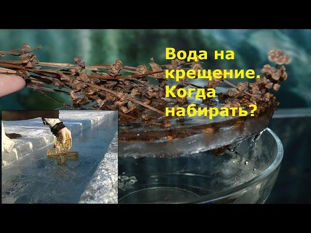 Крещение Господне 2020: когда и зачем нужно набирать святую воду на Крещение в 2020 году
