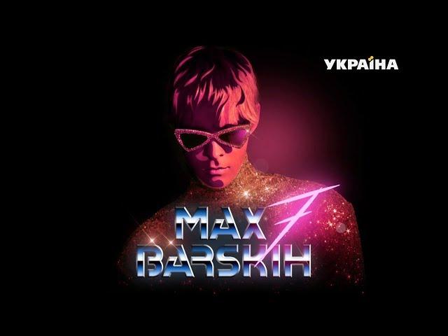 Макс Барских — концерты, фестивали, расписание тура, выступления, биография, Trip2Fest — гид по фестивалям планеты