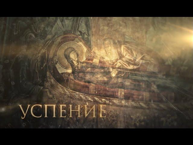 28 августа 2020 — Успение Пресвятой Богородицы (двунадесятый)