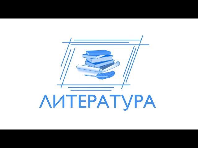 Кодификатор егэ 2020 литература