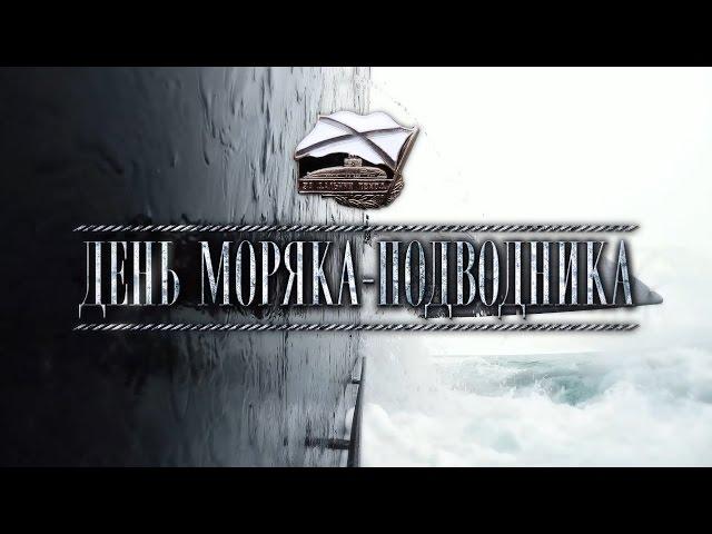 День моряка-подводника России 2019