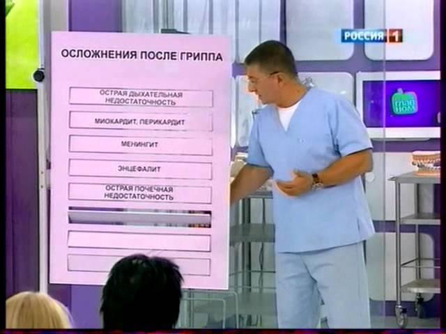 Эпидемия гриппа в Москве 2020 последние новости: чем лечат, симптомы болезни, сколько заболевших