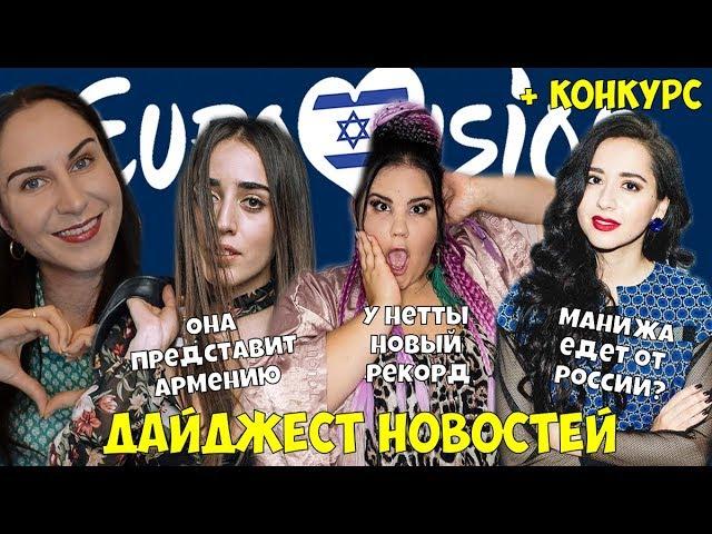 Евровидение 2020: кто поедет от России уже точно известно — В городе R — новости городской жизни