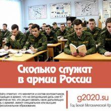 Сколько служат в армии России в 2020-2020 году