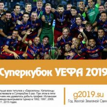 Суперкубок УЕФА 2020 по футболу
