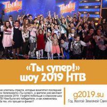 Ты супер! » шоу 2020 НТВ