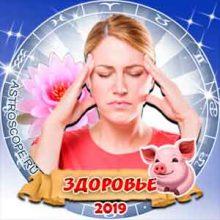 Гороскоп здоровья на 2020 год: гороскоп здоровья на 2020 год по знакам Зодиака
