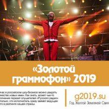 Золотой граммофон» в 2020 году, «Русское радио»