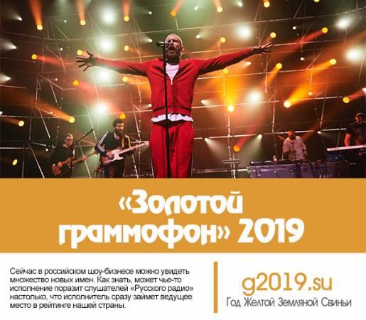 Золотой граммофон 2019