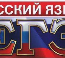 ЕГЭ -2020