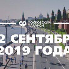 Сегодня открывается регистрация на Московский марафон 2020 года, Мероприятия, Russian Runner