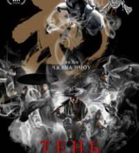 Тень фильм 2020 смотреть онлайн в хорошем качестве hd 720