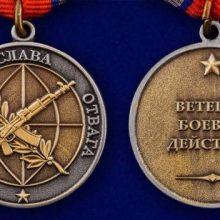 Льготы ветеранам боевых действий в 2020 году: последние новости