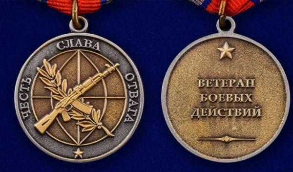 Льготы ветеранам боевых действий в 2019 году