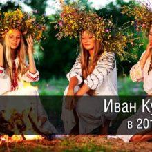 Праздник Ивана Купала в 2020 году — обряды, традиции, приметы