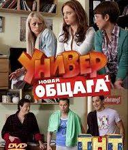 Сериал Универ Новая общага 16 сезон 1-2, 3, 4, 5 серия на ТНТ смотреть онлайн бесплатно в хорошем качестве hd 720