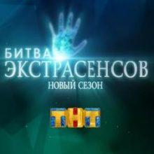 Битва экстрасенсов 20 сезон на ТНТ (2019) Россия смотреть онлайн бесплатно дата выхода