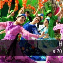 Навруз в 2020 году — дата праздника, какого числа