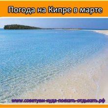 Погода на Кипре в марте 2020 температура воды и воздуха